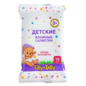 Влажные салфетки детские Tilly-Dilly 15шт