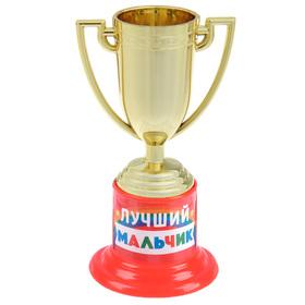 "The Cup ""Best boy"", 10 x 5 x 5.5 cm"