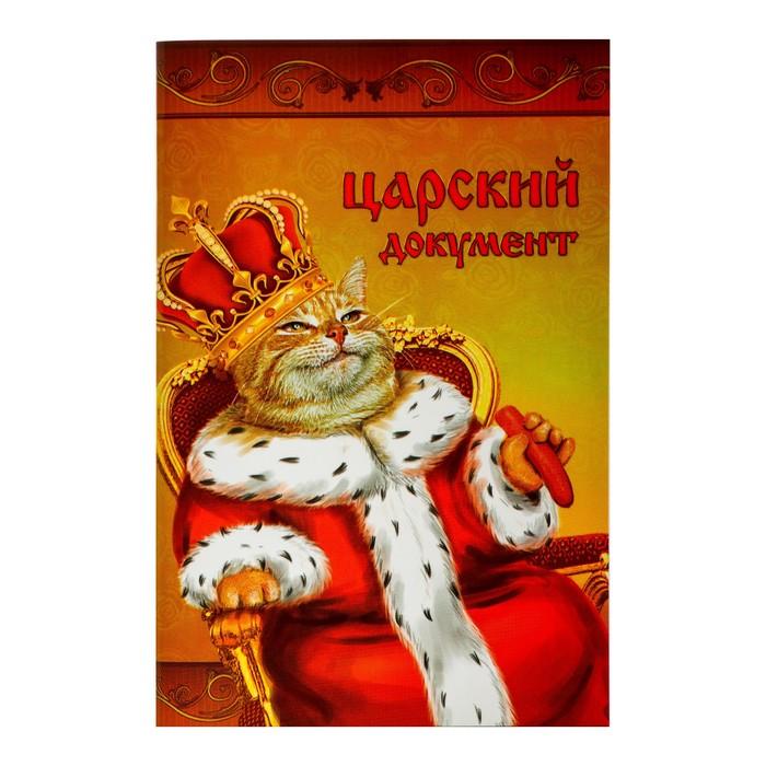 """Ветеринарный паспорт международный """"Царский"""""""
