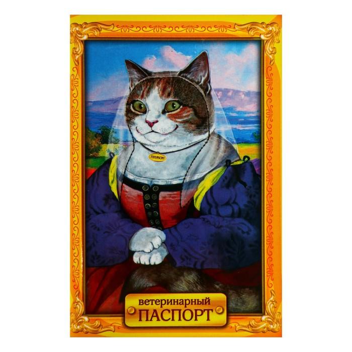 """Ветеринарный паспорт международный """"Мона-киса"""""""