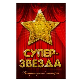Ветеринарный паспорт международный 'Супер звезда' Ош