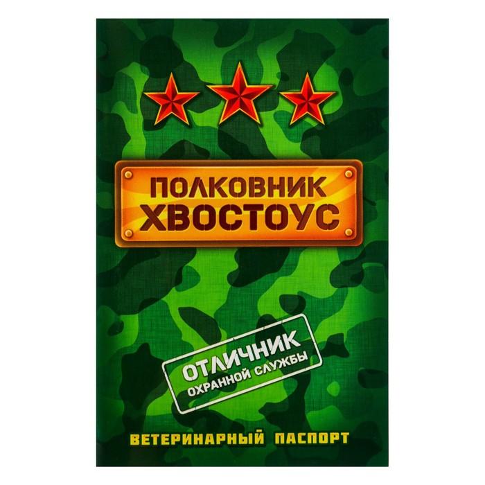"""Ветеринарный паспорт международный """"Полковник Хвостоус"""""""
