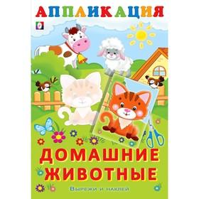 Aппликация «Домашние животные»