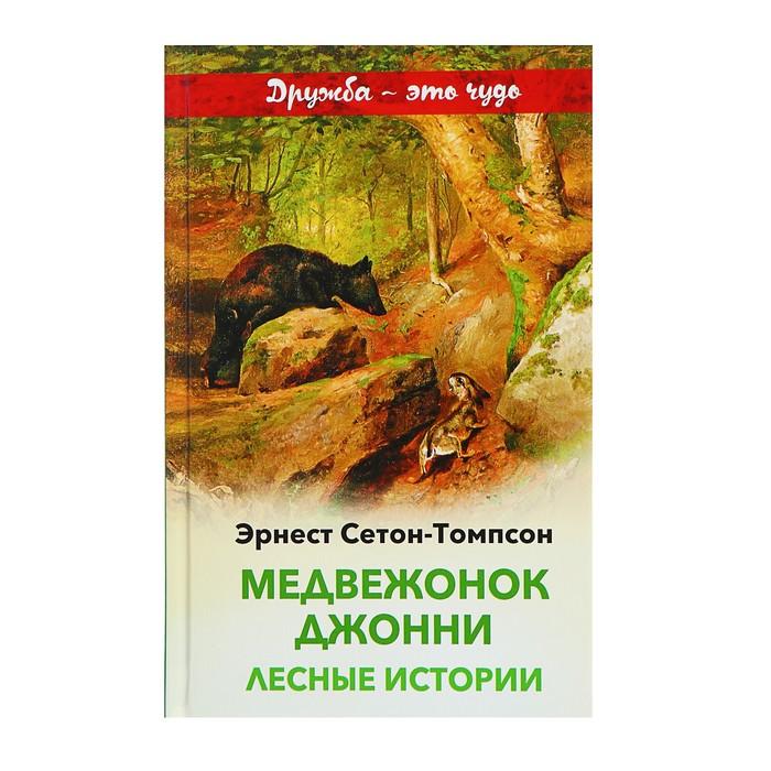 «Медвежонок Джонни. Лесные истории», Сетон-Томпсон Э. - фото 978085
