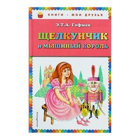 «Щелкунчик и мышиный король», иллюстрации И. Егунова, Гофман Э. Т. А.