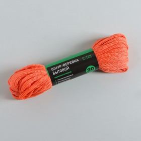 Шнур-верёвка бытовой, d=6 мм, 20 м, цвет МИКС