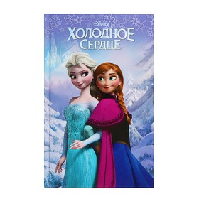Disney. Книги для чтения «Любимые мультфильмы. Холодное сердце», выпуск 1