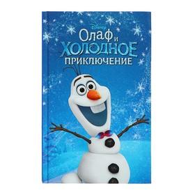 Disney. Книги для чтения «Любимые мультфильмы.. Олаф и холодное приключение», выпуск 3
