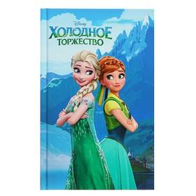Disney. Книги для чтения «Любимые мультфильмы. Холодное торжество», выпуск 2