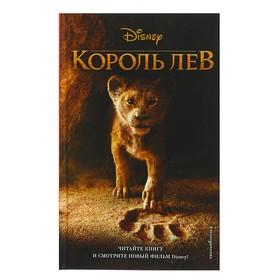 Disney. Король Лев
