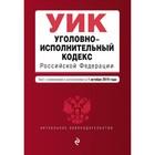 Уголовно-исполнительный кодекс Российской Федерации. Текст с изменениями и дополнениями на 1 октября 2019 г.