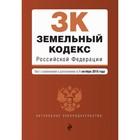 Земельный кодекс Российской Федерации. Текст с изменениями и дополнениями на 1 октября 2019 г.