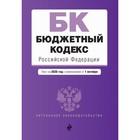 Бюджетный кодекс Российской Федерации. Текст на 2020 г. с изменениями от 1 октября