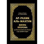 Ар-Рахик аль-Махтум. Жизнь Пророка. аль-Мубаракфури Сафи-ар-Рахмана