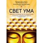 Свет ума. Подробный путеводитель по медитации. Куладаса Д.