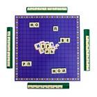 Настольная игра на эрудицию «Игра в слова»: скрабл, поле, подставки, мешок, буквы - фото 105620831