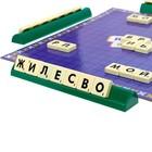 Настольная игра на эрудицию «Игра в слова»: скрабл, поле, подставки, мешок, буквы - фото 105620832