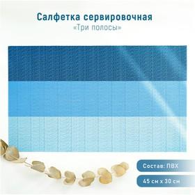 Салфетка кухонная «Три полосы», 45×30 см, цвет голубой