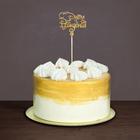"""Топпер деревянный """"С Днем рождения"""", золотой, с блестками"""