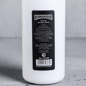 Бутылка для воды «Пусть дела подождут», 700 мл - фото 1950992