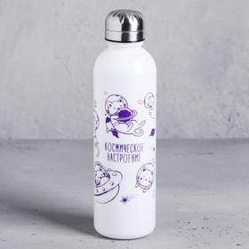 Бутылка для воды «Космическое настроение», 700 мл