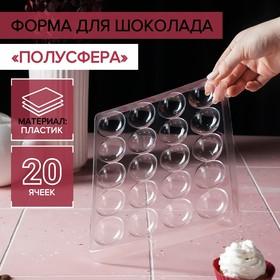 "Form for chocolate 20 cells ""Hemisphere"" 23,6x18,8x1,8 cm"