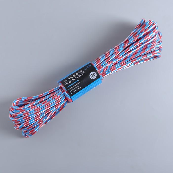 Шнур плетёный с сердечником ПП, d=8 мм, 20 м