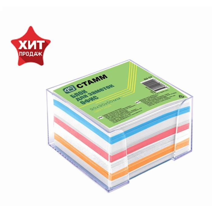 """Блок бумаги для записей в пластиковом боксе 9*9*5 см цветной """"Офис"""", 65 г/м2, прозрачный бокс"""