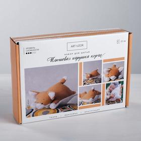 Мягкая игрушка «Корги», набор для шитья 15,6 × 22,4 × 5,2 см