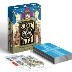 Карты Таро «Обучающая колода Райдера Уэйта», 78 карт