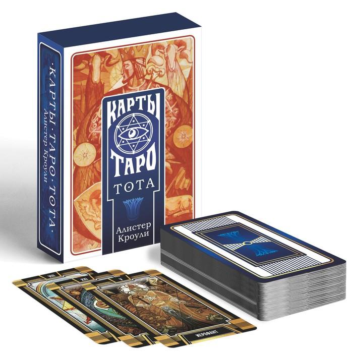 Карты Таро «ТОТА. Алистер Кроули», 78 карт