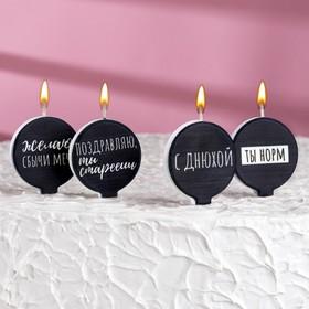 """Набор свечей в торт """"Мужской №2"""", размер 1 свечи 4×4,4см, 5 шт"""
