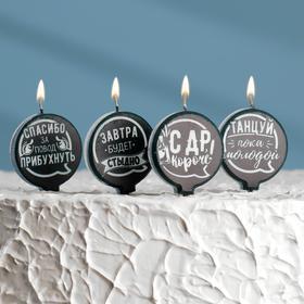 """Набор свечей в торт """"Оскорбительные №3"""", размер 1 свечи 4×4,4см, 5 шт"""