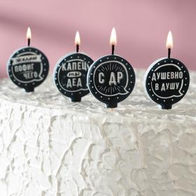 """Набор свечей в торт """"Мужские"""", размер 1 свечи 4×4,4см, 5 шт"""