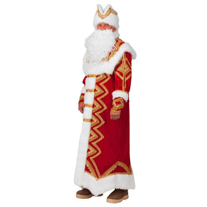 Карнавальный костюм «Дед Мороз Великолепный», шуба, шапка, варежки, борода, мешок, р. 54-56