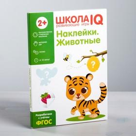 Развивающая игра «Школа IQ Наклейки. Животные»