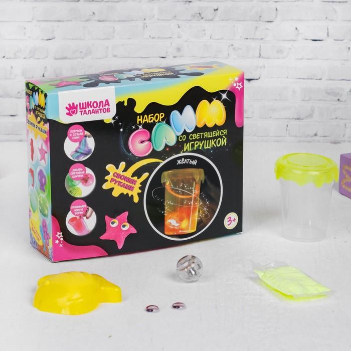 Набор «Слим со светящейся игрушкой своими руками» форма, цвет жёлтый