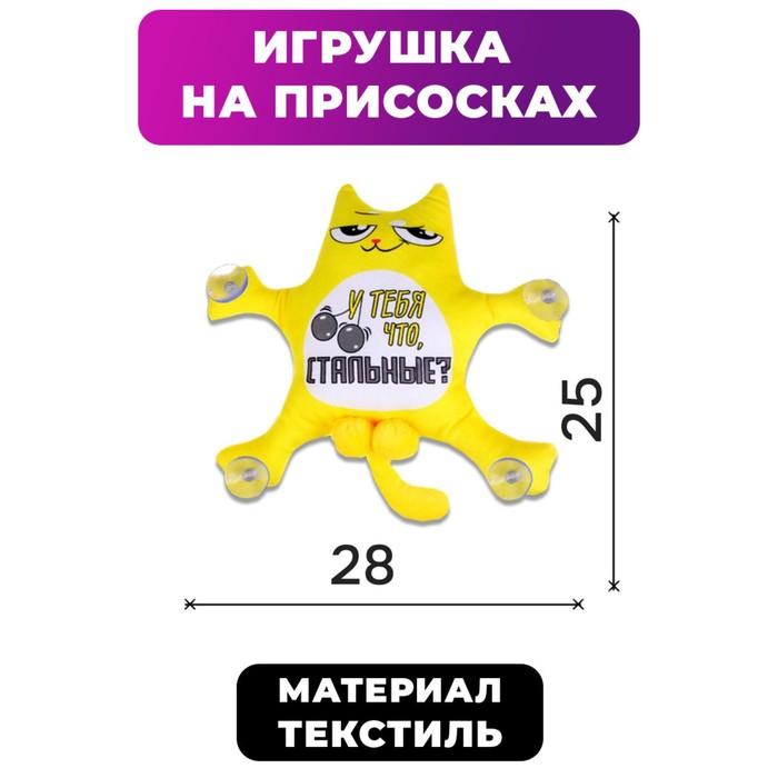Автоигрушка на присосках «У тебя что, стальные?», котик