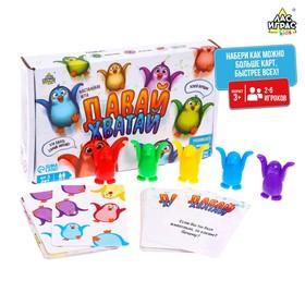 Настольная игра на ловкость «Давай хватай», 5 разноцветных пингвинов