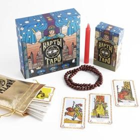 Подарочный набор карт ТАРО, по мотивам колоды Райдера Уэйта
