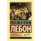 Психология народов и масс. Лебон Г.