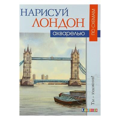 Ты – художник! Нарисуй Лондон акварелью по схемам. Керси Дж.