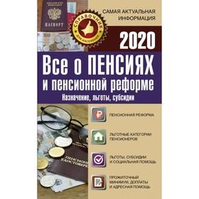 Всё о пенсиях и пенсионной реформе на 2020 год в Донецке