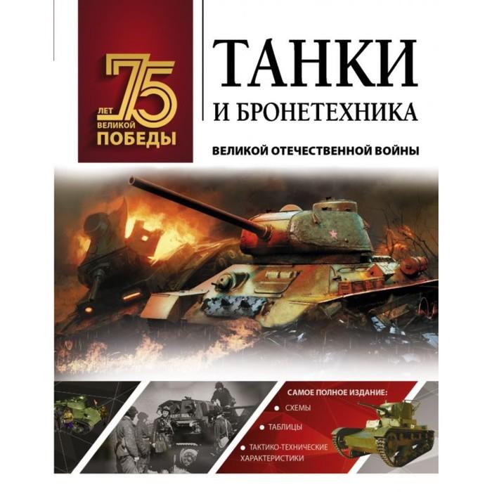 Танки и бронетехника Великой Отечественной войны. Ликсо В. В.