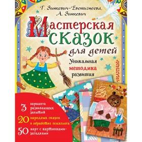 Мастерская сказок для детей. Зинкевич-Евстигнеева Т., Зинкевич А.