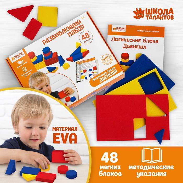 Логические блоки Дьенеша - фото 105494896