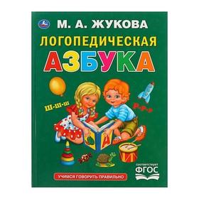 Логопедическая азбука. Жукова М. А.