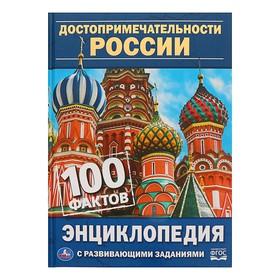 Энциклопедия с развивающими заданиями А5. Достопримечательности России