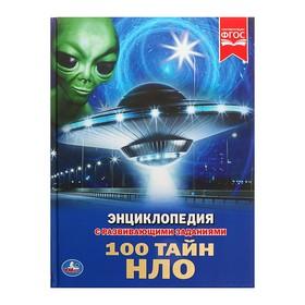Энциклопедия А4 «100 тайн НЛО», твердый переплет. 197 × 255 мм
