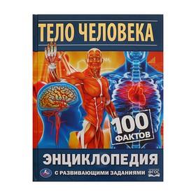 Энциклопедия «Тело человека», формат А5, твёрдый переплёт